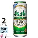 楽天わいわい卓杯便送料無料 アサヒ ビール スタイルフリー 500ml ×24缶入 2ケース (48本)
