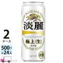 送料無料 キリン ビール 淡麗 極上(生) 500ml ×24缶入 2ケース (48本)