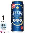 サッポロ ビール 極ZERO ゴクゼロ 500ml 24缶入 1ケース (24本)