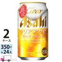 送料無料アサヒビールクリアアサヒ350ml24缶入2ケース(48本)