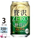 送料無料アサヒビールクリアアサヒ贅沢ゼロ350ml24缶入3ケース(72本)