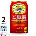 送料無料 キリン ビール 本麒麟 350ml 24缶入 2ケース (48本)