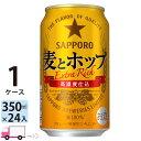 送料無料 サッポロ ビール 麦とホップ 350ml 24缶入 1ケース (24本)