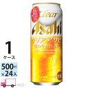 アサヒ ビール クリアアサヒ 500ml 24缶入 1ケース (24本)