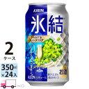 送料無料 キリン 氷結 シャルドネスパークリング 350ml缶×2ケース(48本入り)
