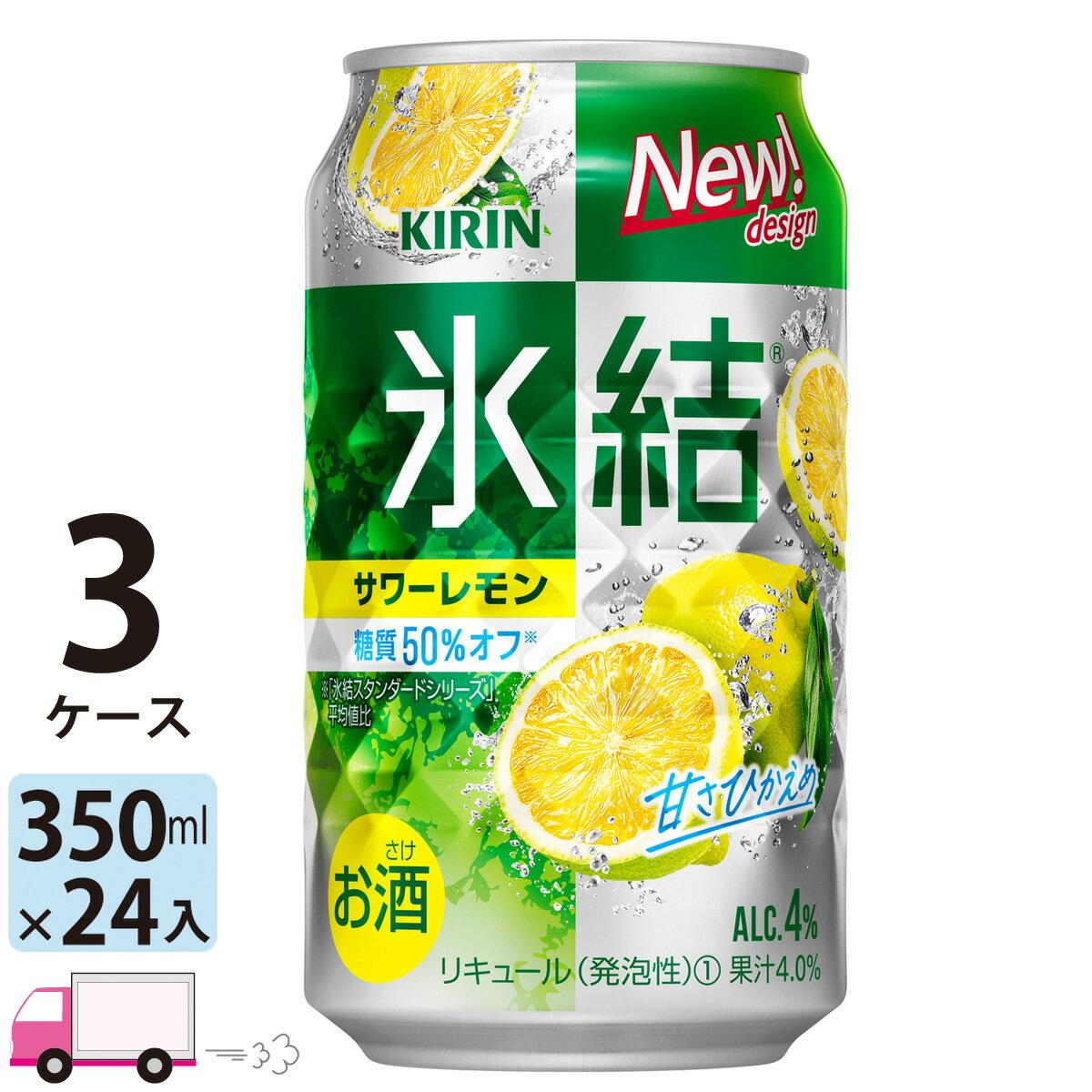 送料無料 キリン 氷結 サワーレモン 350ml缶×3ケース(72本入り)