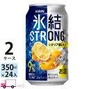 送料無料 キリン 氷結ストロング シチリア産レモン 350ml缶×2ケース(48本入り)