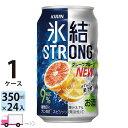 キリン 氷結ストロング グレープフルーツ 350ml缶×1ケース(24本入り)