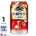 キリン・ザ・ストロング ハードコーラ 350ml缶×1ケース(24本入り)