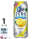 送料無料 キリン 氷結ZERO シチリア産レモン 500ml缶×1ケース(24本入り)