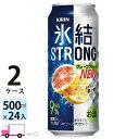 送料無料 キリン 氷結ストロング グレープフルーツ 500ml缶×2ケース(48本入り)