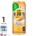 送料無料 キリン 本搾りチューハイ オレンジ 500ml缶×...