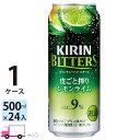キリン ビターズ 皮ごと搾りレモンライム 500ml缶×1ケース(24本入り)