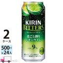 送料無料 キリン ビターズ 皮ごと搾りレモンライム 500ml缶×2ケース(48本入り)