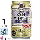 宝 TaKaRa タカラ 焼酎ハイボール ブドウ割り 350ml缶×1ケース(24本入り)