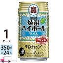 宝 TaKaRa タカラ 焼酎ハイボール ライム 350ml缶×1ケース(24本入り)
