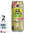 送料無料 宝 TaKaRa タカラ 焼酎ハイボール グレープフルーツ 500ml缶×2ケース(48本)