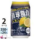送料無料 チューハイ サワー 合同 直球勝負 レモン 350ml 24缶入 2ケース (48本)