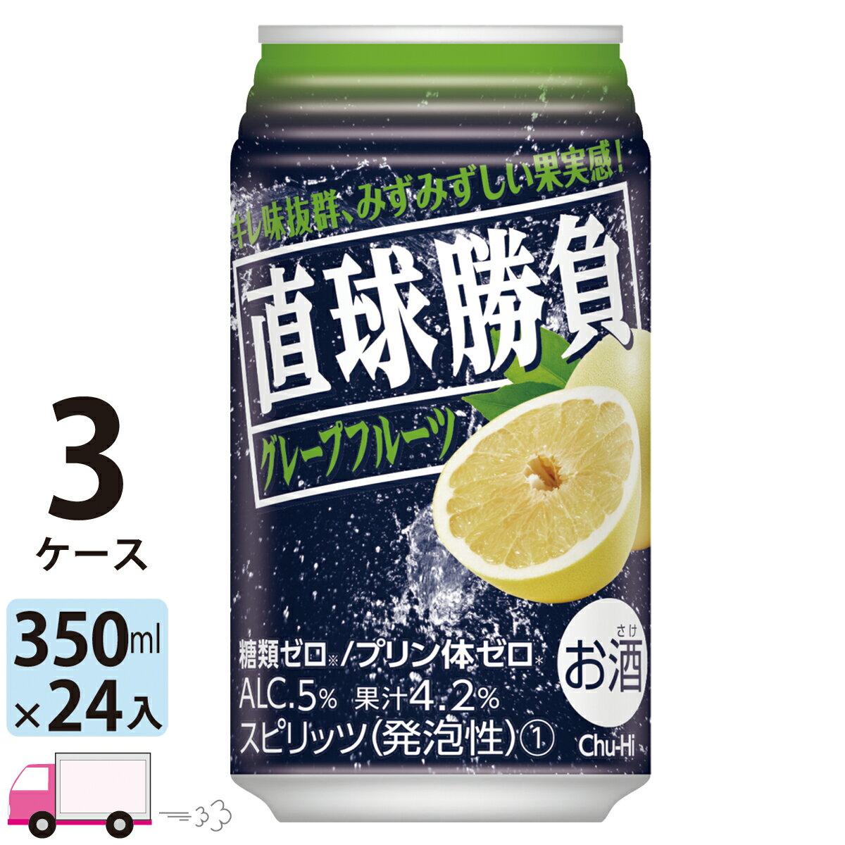 送料無料 チューハイ サワー 合同 直球勝負 グレープフルーツ 350ml 24缶入 3ケース (72本)