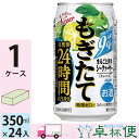 チューハイ サワー アサヒ もぎたて まるごと搾りシークァーサー 350ml 24缶入 1ケース (24本)