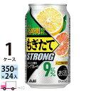 チューハイ サワー アサヒ もぎたて STRONG まるごと搾りグレープフルーツ 350ml 24缶入 1ケース (24本) 送料無料