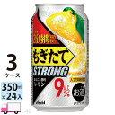 送料無料 チューハイ サワー アサヒ もぎたて まるごと搾りレモン 350ml 24缶入 3ケース (72本)