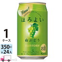 チューハイ サワー サントリー ほろよい 白ぶどう 350ml 24缶入 1ケース (24本)