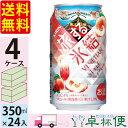 送料無料 キリン 旅する氷結 ピーチアモーレ 350ml缶×4ケース (96本)