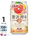 ショッピングアサヒ アサヒ 贅沢搾り グレープフルーツ 350ml 24缶入 1ケース (24本)