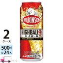 送料無料 チューハイ サワー アサヒ ウィルキンソン・ハイボール 500ml 24缶入 2ケース (48本)
