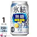 キリン 氷結無糖 レモン 7% 350ml缶×1ケース(24本入り)
