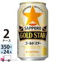 送料無料 サッポロ ゴールドスター GOLD STAR 350ml 24缶入 2ケース (48本)