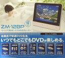 レボリューション 12インチ防水ポータブルDVDプレーヤー ZM-12BP 【送料無料(沖縄県を除く