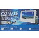 レボリューション 9インチ 防水ポータブル DVDプレーヤー ZM-09WP ホワイト 車載バッグ付属【送料無料(沖縄県を除く)】