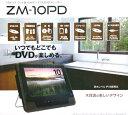 レボリューション 10インチ ウッド調 防水ポータブルDVDプレーヤー ZM-10PD ダークウッド 【送料無料(沖縄県を除く)】