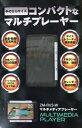 レボリューション マルチメディアプレーヤー ZM-RV3-W ホワイト 8GB 音楽・動画・写真再生/ボイスレコーダー/FMラジオ録音再生 【送料無料(沖縄県を除く)】