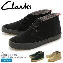 送料無料 クラークス CLARKS デザートバルクロー チャッカ スニーカー スエード UK規格 全3色(26111486 26111491 261112676...