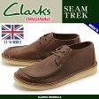 送料無料 クラークス CLARKS シーム トレック ブラウン レザー 茶色 UK規格(20356640 SEAM TREK) くらーくす メンズ(男性用) 本革 レザー モカシン シューズ 靴 天然皮革 レースアップ