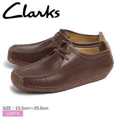 送料無料 クラークス CLARKS ナタリー チェスナット レザー UK規格(20319127 NATALIE) くらーくす レディース(女性用)本革 レザー シューズ 靴