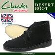 送料無料 クラークス CLARKS デザートブーツ ブラック スウェード 黒 UK規格(00111763 DESERT BOOT) くらーくす メンズ(男性用) スエード レザー 本革 ブーツ ワラビー ナタリー も取扱い