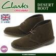 送料無料 クラークス CLARKS デザートブーツ ブラウン スエード 茶 UK規格(001103772 DESERT BOOT) くらーくす レディース(女性用) 本革 スウェード シューズ 靴 天然皮革