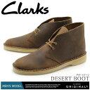 全国送料無料 クラークス デザート ブーツ UK規格 ビーズワックス(CLARKS DESERT BOOT BEESWAX)チャッカ ショート 本革 レザー シューズ 靴メンズ 男性