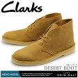 送料無料 クラークス CLARKS デザートブーツ マスタード UK規格(26108405 DESERT BOOT) くらーくす メンズ(男性用) 本革 レザー ブーツ