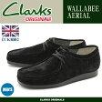 送料無料 クラークス CLARKS ワラビー エアリアル ブラック スエード レザー UK規格(26108396 WALLABEE AERIAL) くらーくす メンズ(男性用) シューズ 靴 本革