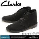 送料無料 クラークス CLARKS デザートブーツ ブラック スエード UK規格(26107882 DESERT BOOT) くらーくす メンズ(男性用) スウ...