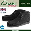 送料無料 クラークス CLARKS ワラビーブーツ ブラック スエード UK規格(26103669 WALLABEE BOOT) くらーくすメンズ(男性用)本革 スウェード 天然皮革 レザー シューズ