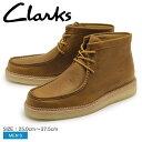 送料無料 クラークス ベッカリー ハイク UK規格 ブロンズ ブラウン(CLARKS BECKERY HIKE BRONZE BROWN)モカシン モック 本革 レザー コンフォート シューズ 靴メンズ 男性 ブーツ カジュアルシューズ 快適 履き心地 おしゃれ