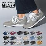 ニューバランス 574 NEW BALANCE ML574 スニーカー メンズ レディース ブラック 黒 グレー 灰 ネイビー 紺 シューズ ブランド ローカット 靴 定番 人気 おしゃれ レザー |sn-ktu sale|
