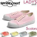 送料無料 スプリングコート ( SPRING COURT ) G2 LOW クラシック 全5色 (SPRING COURT G2 LOW CLASSIC 268520-50) レディース(女性用) キャンバス スニーカー 靴 シューズ ローカットfsp2124