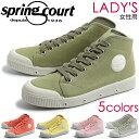 スプリングコート ( SPRING COURT ) B2 ミッド クラシック 全5色 (SPRING COURT B2 MID CLASSIC 268540-50) レディース(女性用) キャンバス スニーカー 靴 シューズ ミッドカット